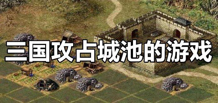 三国攻占城池的游戏