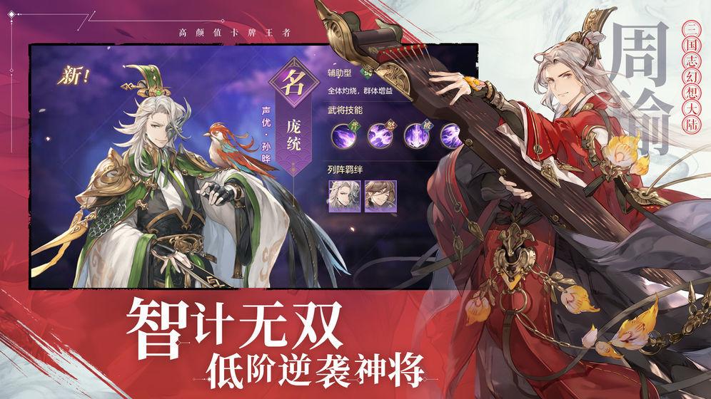 三国志幻想大陆oppo版图2