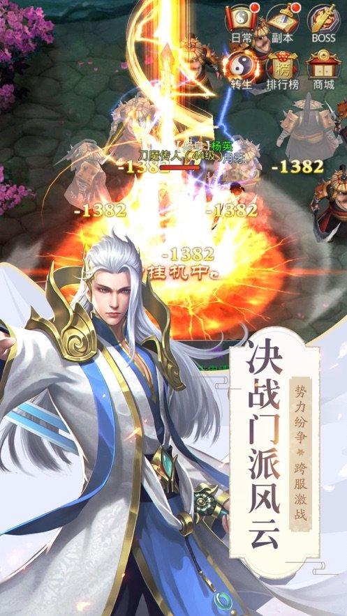 古武剑尊图2