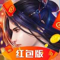 蜀山妖神传红包版