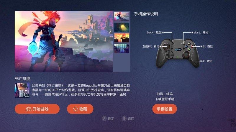 天游云游戏手机版图2
