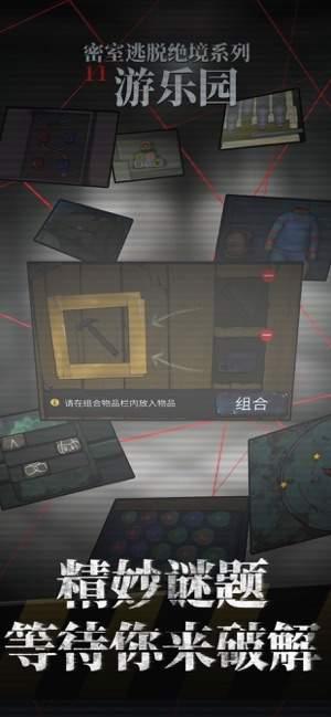 密室逃脱绝境系列11游乐园完整版