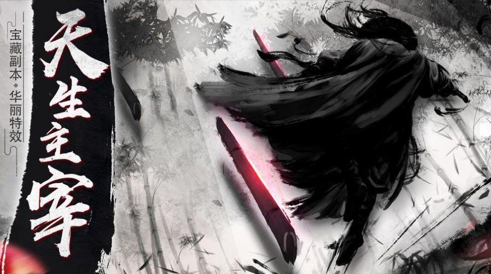 御剑归途红包版图1