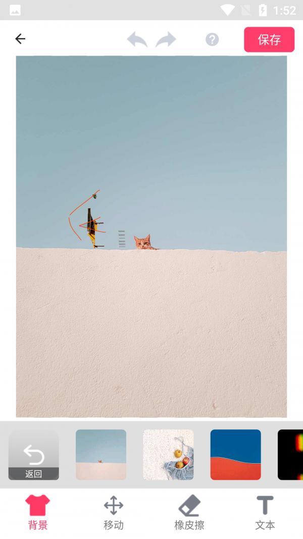 麻豆抠图器
