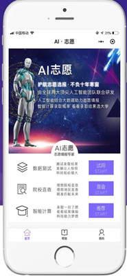 AI高考志愿助手