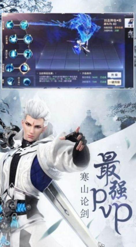 剑锋武神图2