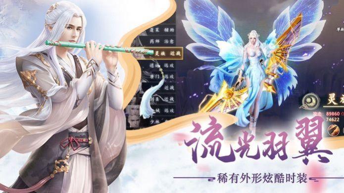 三生红莲仙图3