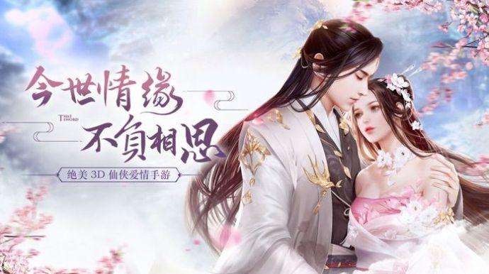 三生红莲仙图2