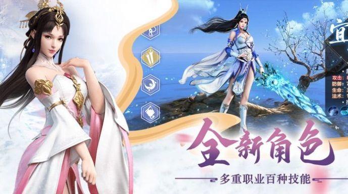 三生红莲仙图1