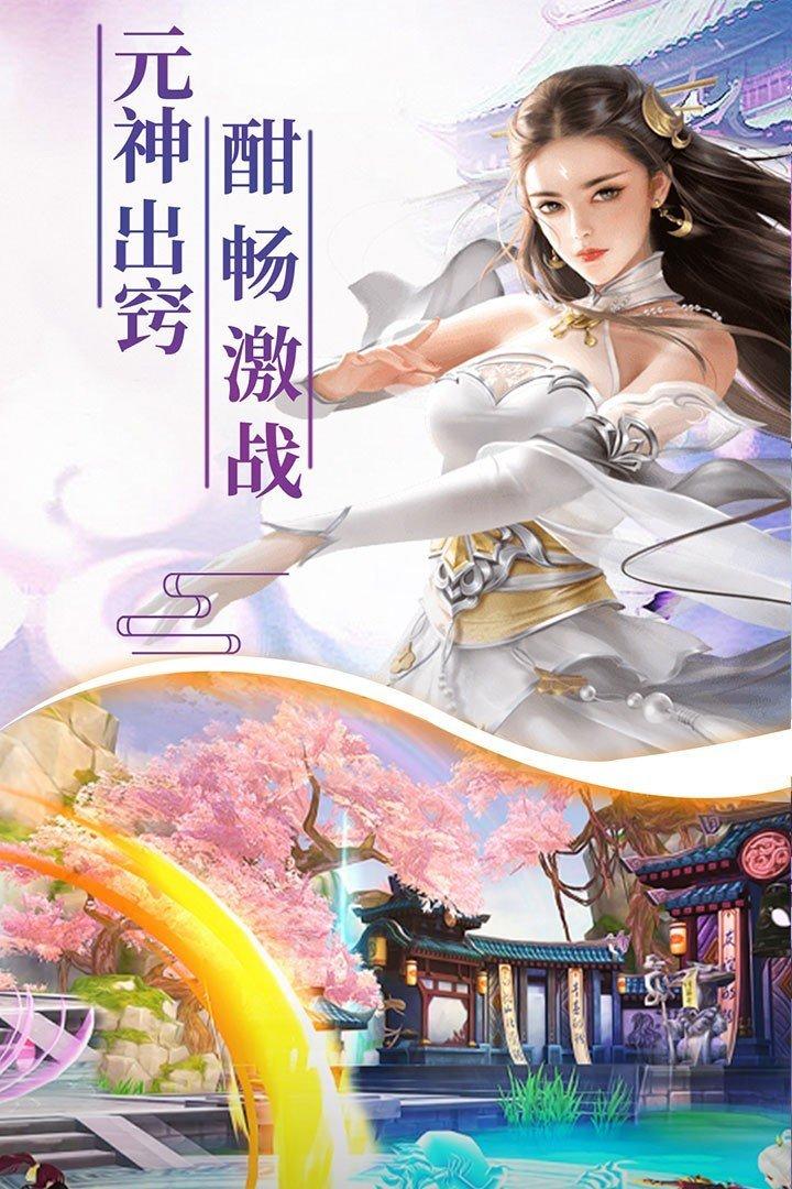 灵山幻剑红包版图3