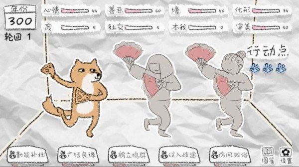狐里狐涂游戏图4
