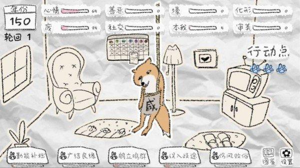 狐里狐涂游戏图2