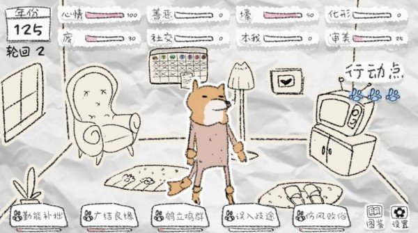 狐里狐涂游戏图3
