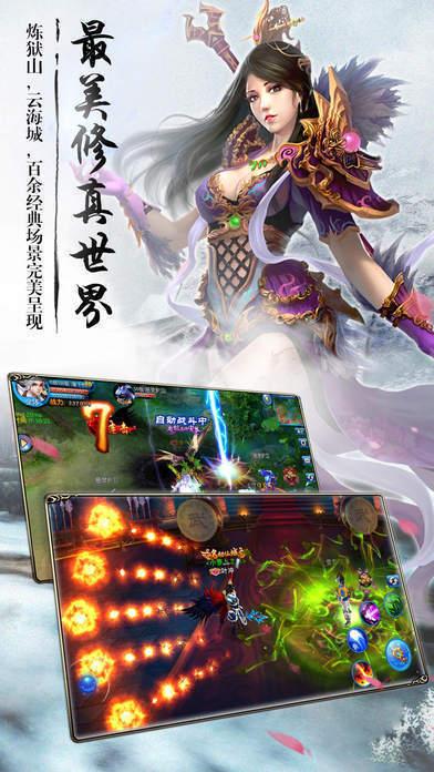 剑仙缘红包版图4