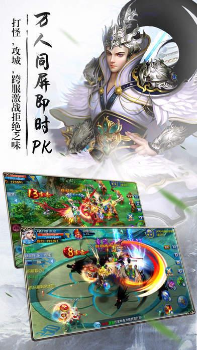 剑仙缘红包版图2
