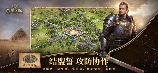 英雄之城2全球战争图3
