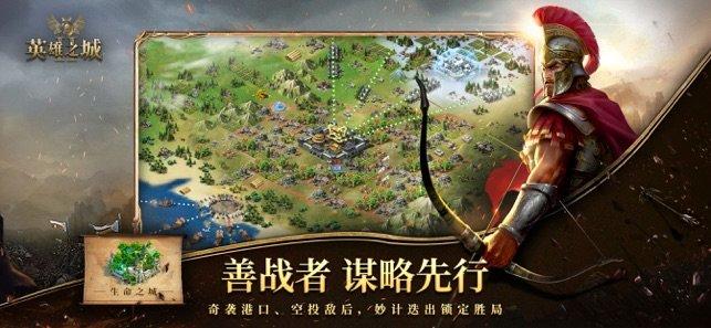 英雄之城2全球战争图4