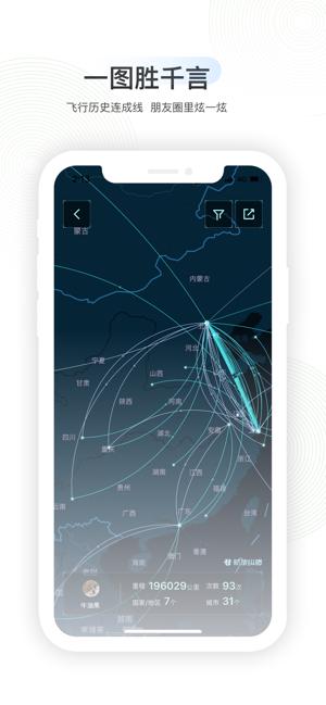 航旅纵横PRO安卓版本图5