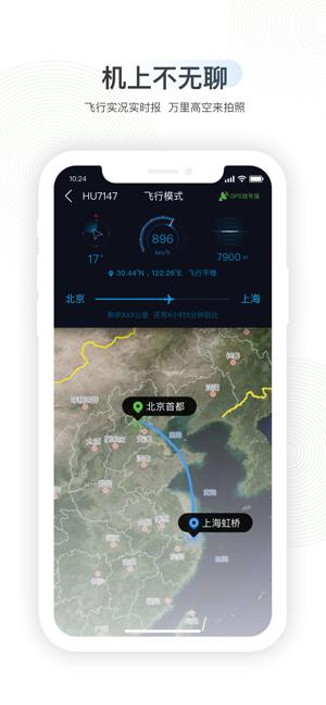 航旅纵横PRO安卓版本图1