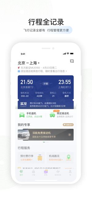 航旅纵横PRO安卓版本