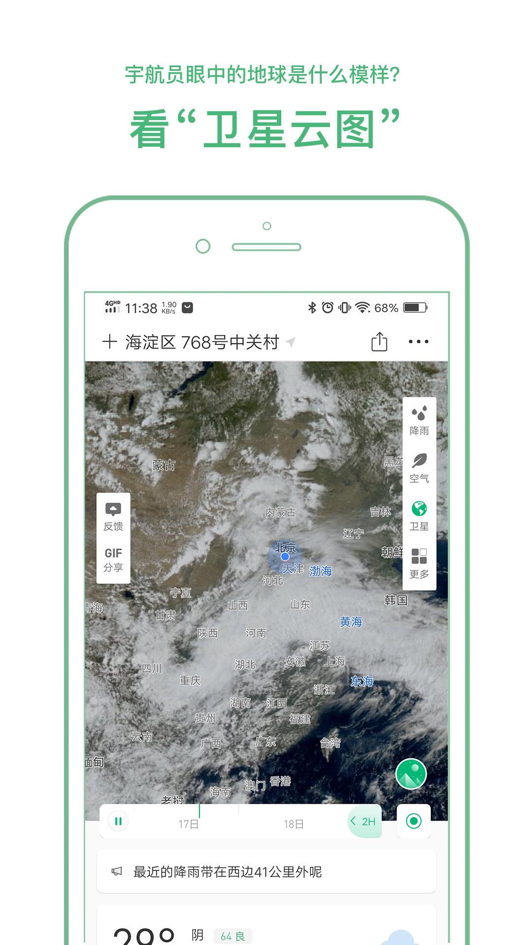 彩云天气APP图4