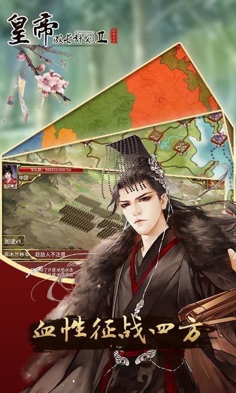 皇帝成长计划2手机版图2