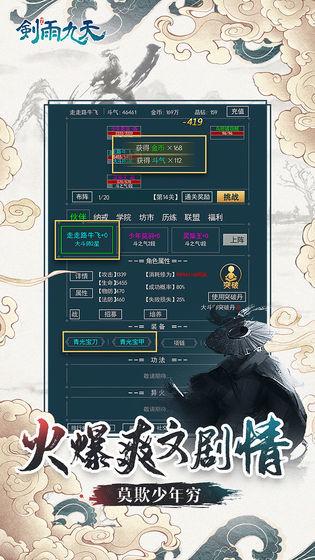 剑雨九天图3