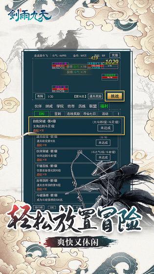剑雨九天图1