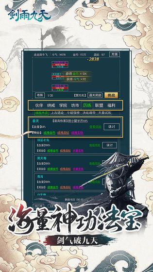 剑雨九天图2