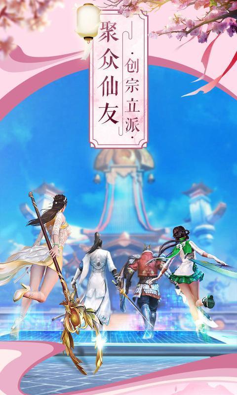 蜀山妖神传福利版图1