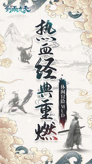 剑雨九天图4