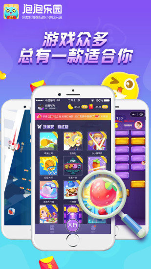 泡泡乐园游戏图1