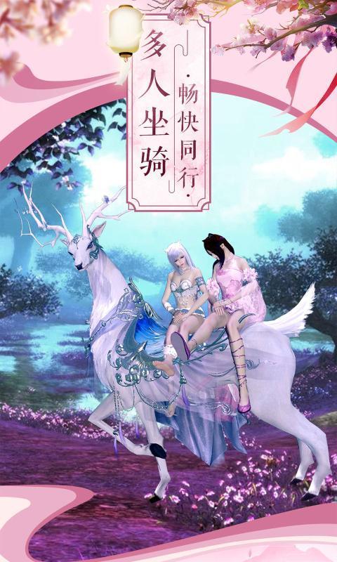 蜀山妖神传福利版图3