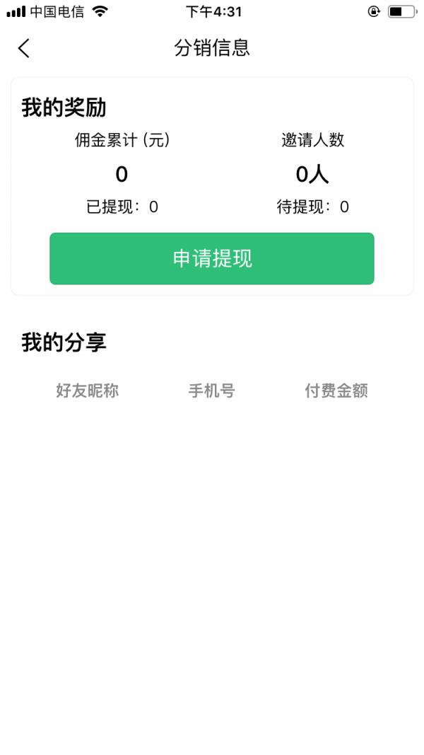 中医执业医师资格软件图1