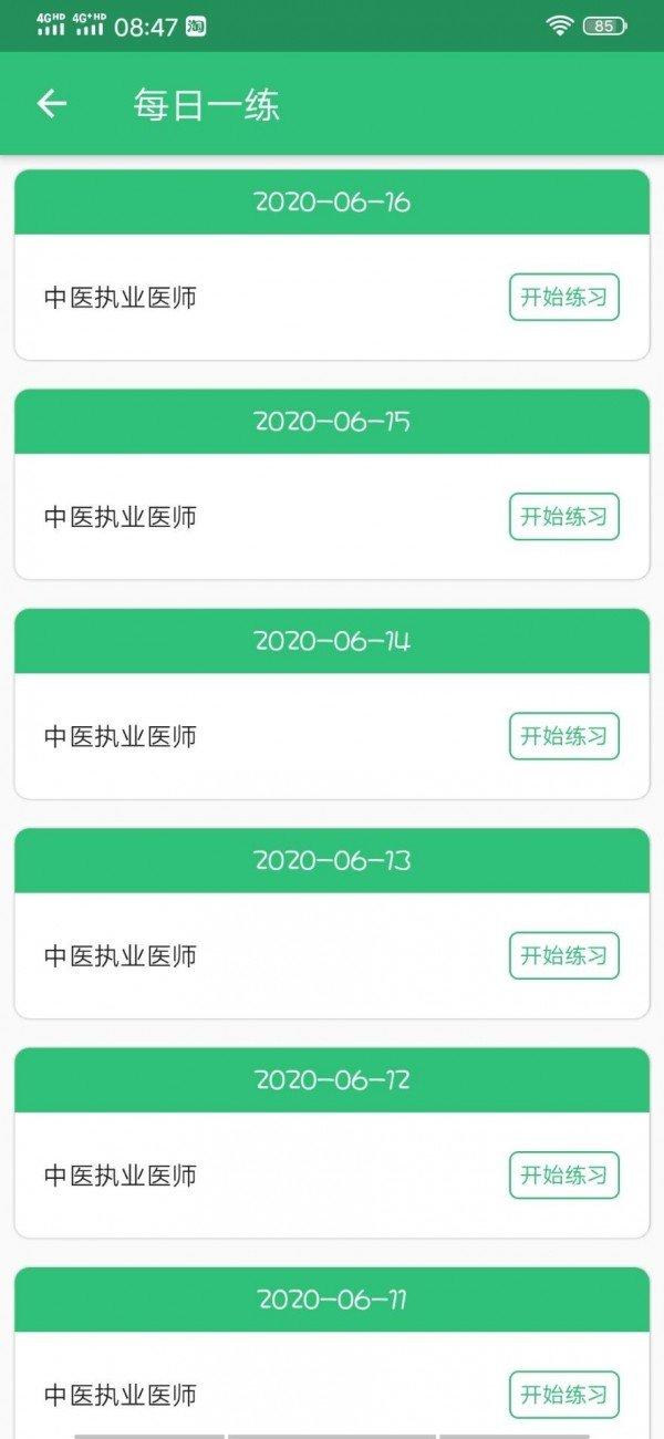 中医执业医师资格软件图3