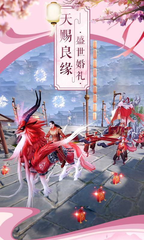 蜀山妖神传福利版图2