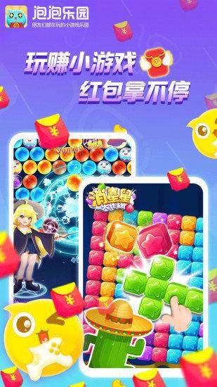 泡泡乐园游戏图2