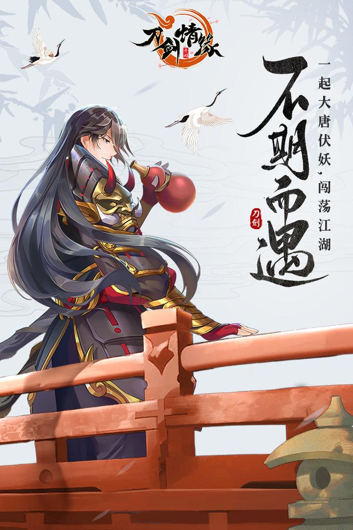 刀剑情缘红包版图3