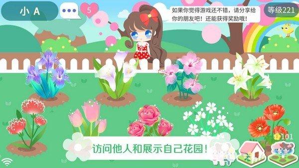 我的花园红包版图4
