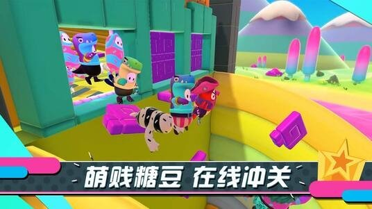 bilibili糖豆人图3
