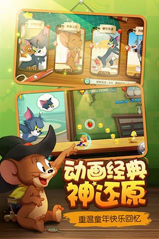 猫和老鼠台服