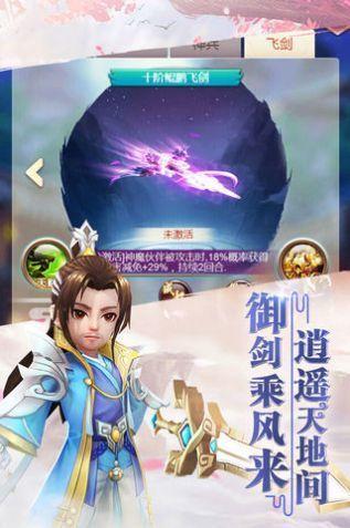 仙剑柔情版图2