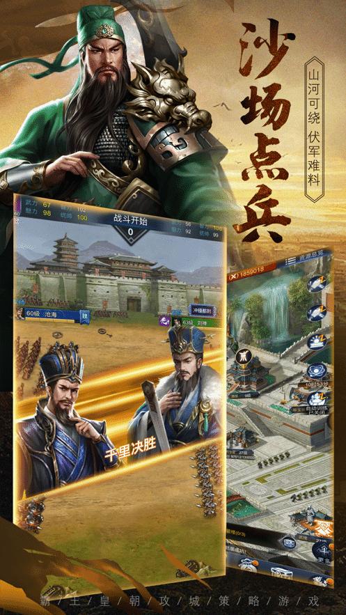 三国霸王皇朝图3