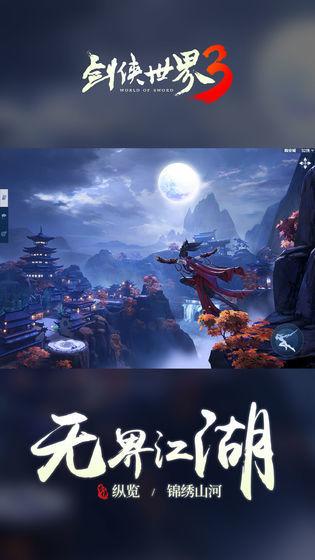 剑侠世界3红包版图4