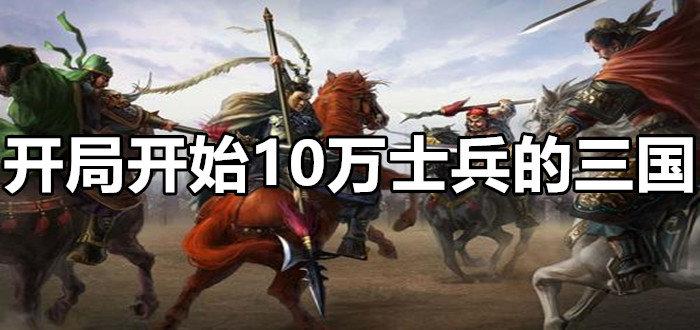 开局开始10万士兵的三国游戏