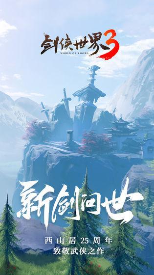 剑侠世界3红包版图1