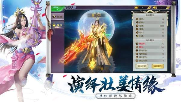 剑心琉璃梦返现版图2