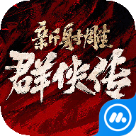 新射雕群侠传之铁血丹心郑恺版
