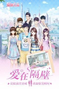 爱情公寓九游版图1