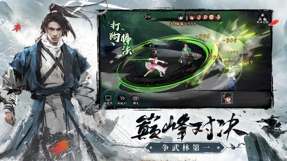 新射雕群侠传之铁血丹心郑爽版图2